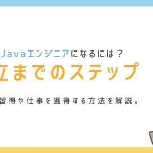 Javaエンジニアがフリーランスになるには?年収・副業事情・案件獲得方法を解説!