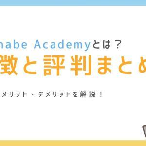 【2021年】Wannabeアカデミーの評判は?受講するメリット・デメリットを解説!
