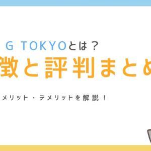 【2021年】 FIVE G TOKYOの評判は?受講するメリット・デメリットを解説!