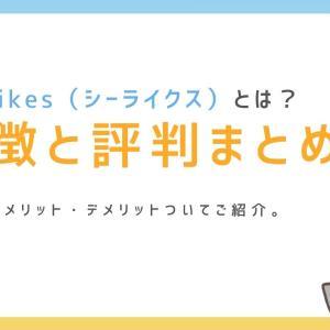 【2021年】SHElikes(シーライクス)の評判は?受講するメリット・デメリットを解説!
