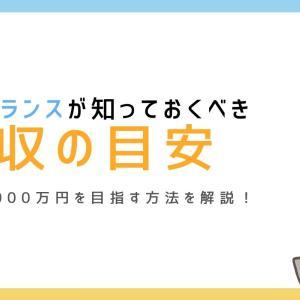 【2021年】フリーランスの平均年収は?年収1000万円を目指す方法を解説!
