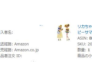 最近販売したプレミアおもちゃ1
