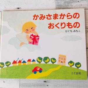 我が子にも出産祝いにもおすすめ、子育てのお守りになる1冊
