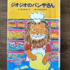 【絵本】ジオジオがパン屋さん!?