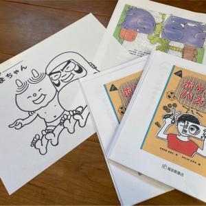 連休中のおすすめ!老舗の絵本出版社が子どもたちのステイホームを応援