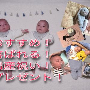 【出産祝い/プレゼント】育児に役立つ、嬉しかったプレゼント!出産祝い!