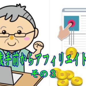 60歳手前からのアフィリエイト奮闘記③