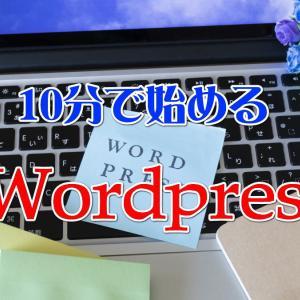WordPressを【10分】で始めるエックスサーバーWordPressクイックスタートの利用方法