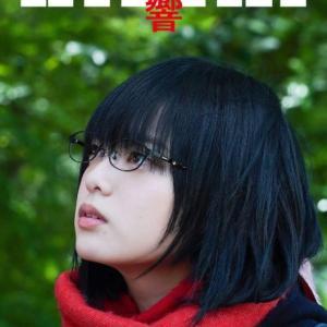 平手友梨奈さん主演映画「響 -HIBIKI-」の配信状況と完結した原作についても紹介!