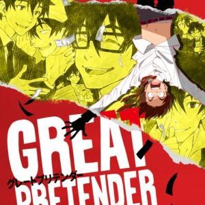 豪華タッグが話題の「GREAT PRETENDER」が放送中!