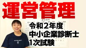 運営管理の総評【令和2年度 中小企業診断士1次試験】