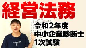 経営法務の総評【令和2年度 中小企業診断士1次試験】