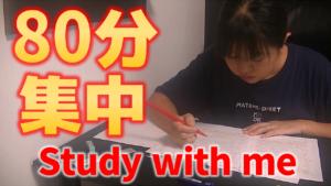 Study with me! 80分の実況中継します