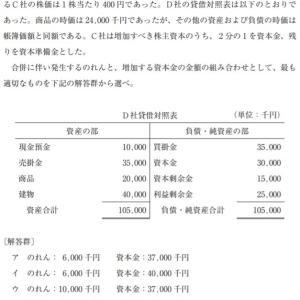 【過去問解説(財務・会計)】R2 第6問 企業合併