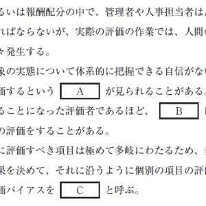 【過去問解説(企業経営理論)】R2 第23問 評価制度