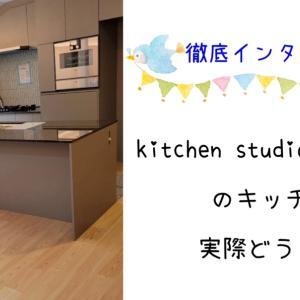 kitchen studio Carraraのキッチンは実際どう?!徹底インタビュー!