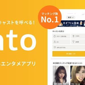 ギャラ飲みアプリ「Pato」パトとは?【月300万円?】面接通過率5%?!