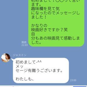 マッチングアプリ【メッセージのコツ】1通目内容が重要(例文有) 続かない人必見!