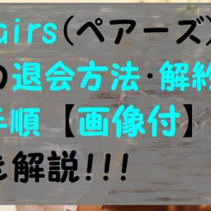Pairs(ペアーズ)の退会方法・解約手続【利用端末別に解説】