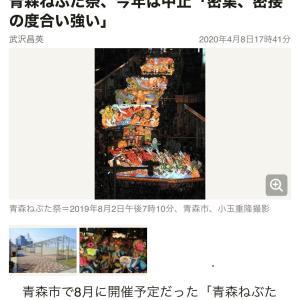 【新型コロナ】青森ねぶた祭り中止決定