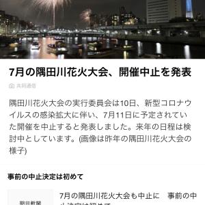 【新型コロナ】隅田川花火大会が中止決定