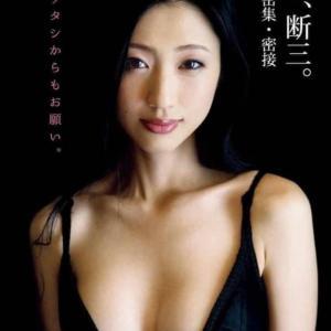 【コロナの影響で話題①】壇蜜のポスターが話題👧