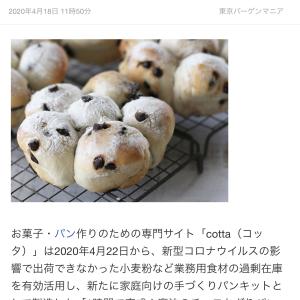 【手作りパンキットを1万世帯に無料配布?】パン作りを是非始めよう🍞