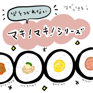 【こども大好きごはん★】簡単!マキ!マキ!シリーズ