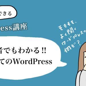 【WordPress講座】第6回:初心者でもわかる!はじめてのWordPress(ワードプレス) 2020年版