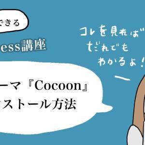 【WordPress講座】第8回:「Cocoon(コクーン)」インストール方法(親テーマと子テーマ)