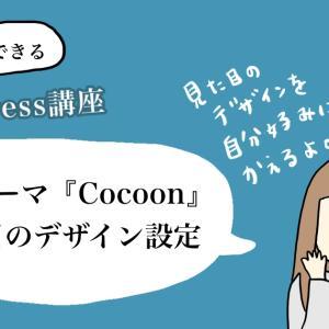 【WordPress講座】第9回:「Cocoon(コクーン)」のデザインをガラッと変えるよ!