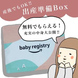 Amazonベビーレジストリー!産後OK!『出産準備お試しBox』中身を公開!!
