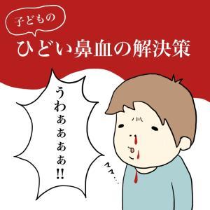 子どものひどい鼻血の解決法【実際に克服した方法】