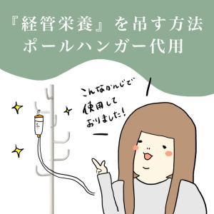 【在宅用】経管栄養を吊るす方法(ポールハンガー)