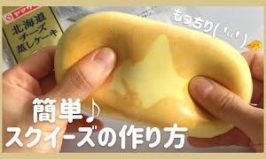 【手作りスクイーズ】3個100円のスポンジで作る♪もちもちスクイーズの作り方🧀【音フェチ】