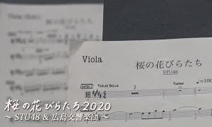 桜の花びらたち 2020〜STU48&広島交響楽団〜 / STU48 [公式]
