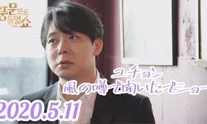 【日本語字幕】ユチョン 2020.5.11 風の噂で聞いたでショー