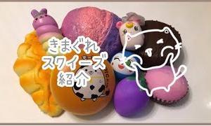 きまぐれスクイーズ紹介☺︎(オルゴールあり)squishy collection!