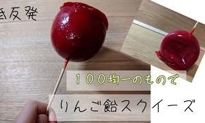 🍎りんご飴スクイーズの作り方🍭 【100均一のもので!】BGM有