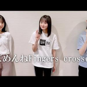 乃木坂46「ごめんねFingers crossed」2021-05-06