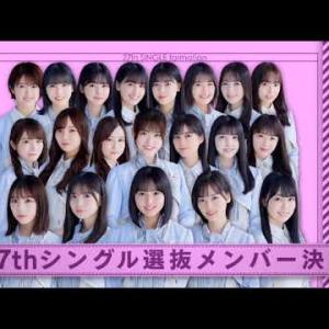 乃木坂46 27枚目シングル 『ごめんねFingers crossed』FullAudio
