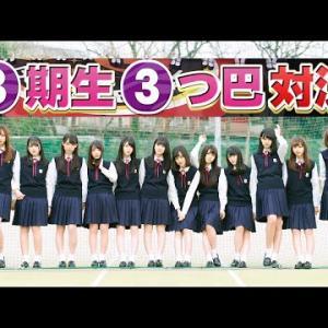 乃木坂46 3期生 三つ巴対決