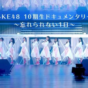 SKE48 10期生ドキュメンタリー 〜忘れられない1日〜(Special edit ver.)