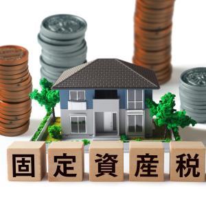 『固定資産税』通知が来た!!*金額公開*