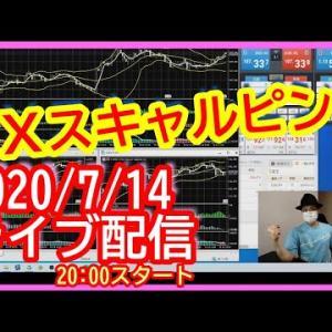 【ライブ配信2020/7/14】FX ライブ実況 ドル円チャート スキャルピング(スキャ)を実施します。