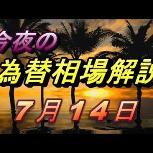 【FX】夕方からのドル、円、ユーロ、ポンドの為替相場の予想をチャートから解説。7月14日