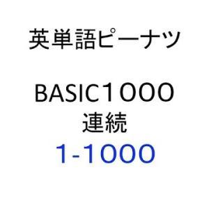 英単語ピーナツBASIC1000 1−1000連続