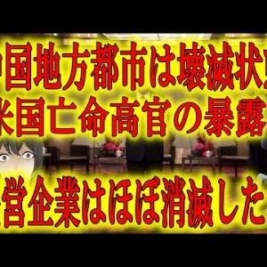 【亡命高官衝撃の暴露「中国地方都市は壊滅状態だ!」】『民営企業はほぼ消滅した」米国に亡命した中国元高官が衝撃の告白。「自らの利益の為にライバル企業経営者に死刑判決」蔓延る汚職官僚が中国の崩壊を招く。