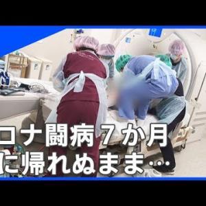 コロナ闘病に7か月 2週間の旅のはずが・・・家帰れず病院を転々【news23】