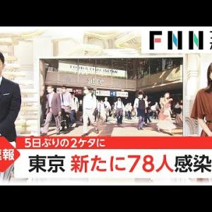 【新型コロナウイルス】東京 新たに78人の新型コロナ感染 5日ぶりの2ケタに